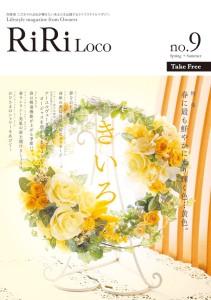 RiRi Loco9号