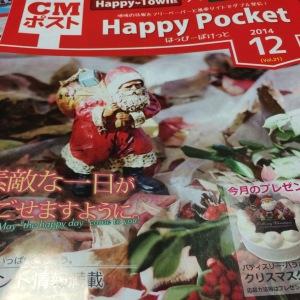 happypocket12月号