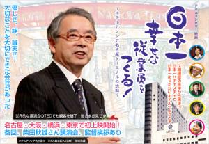 リコネクションマタリキ日本一幸せな従業員をつくる!