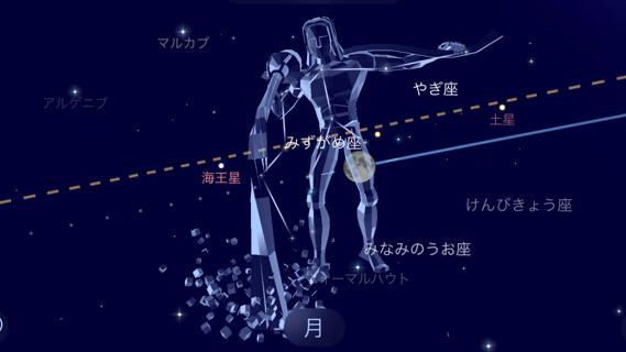 みずがめ座の満月を迎えたリコネクション・マタリキ